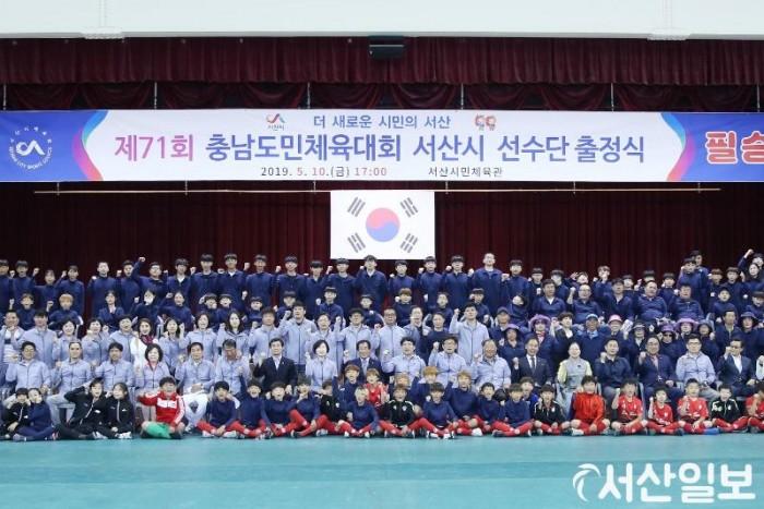 (서산) 0513 제71회 충청남도민체육대회 출정식, 종합우승 결의! 1.JPG