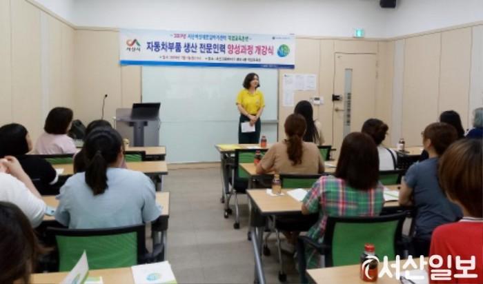 (서산)0702 직업교육훈련을 통한 경력단절 여성 취업 기회 마련 2.jpg