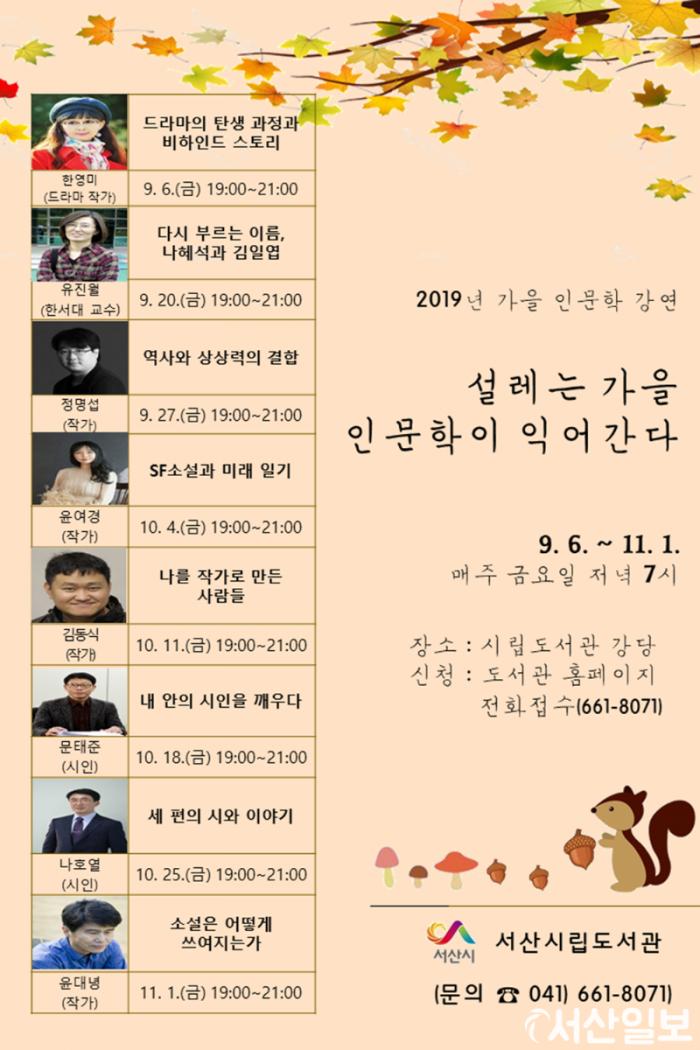 (서산)0819 서산시립도서관, 가을 인문학 강연.png