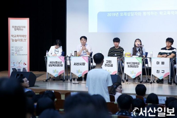 (서산)0902 또래상담자와 함께하는 학교폭력예방 눈높이토크 1.JPG