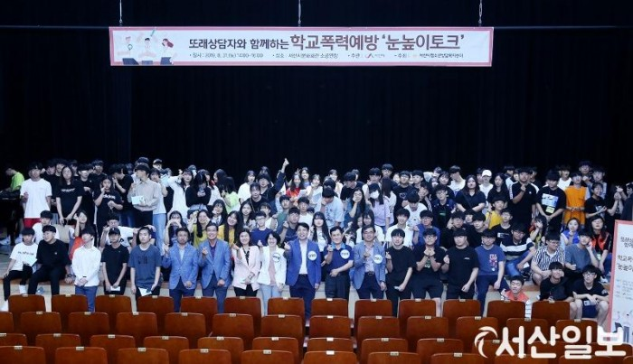 (서산)0902 또래상담자와 함께하는 학교폭력예방 눈높이토크 3.JPG