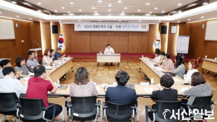 (서산)0903 장애인복지 시설 및 단체 실무자 간담회 개최.JPG