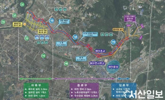 사본 -(서산)0910 반양지구 2020년 풍수해 생활권 종합정비사업 공모 선정.jpg