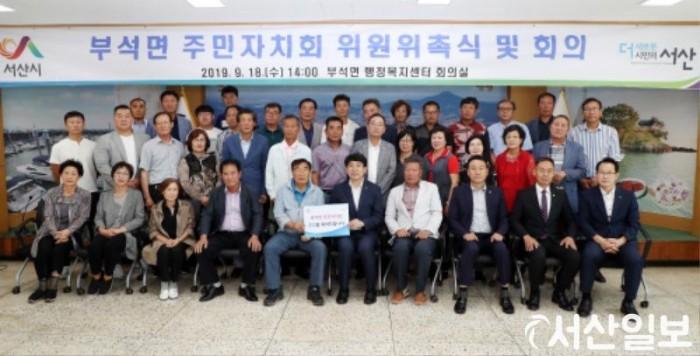 (서산)0919 부석면 주민자치위원회 위촉식_최적화.JPG