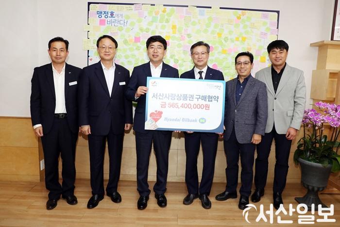 서산사랑상품권 구매 협약식 (2).JPG
