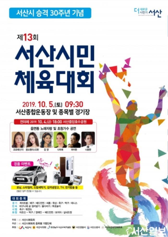 (서산)1001 서산 시민체육대회 5.jpg