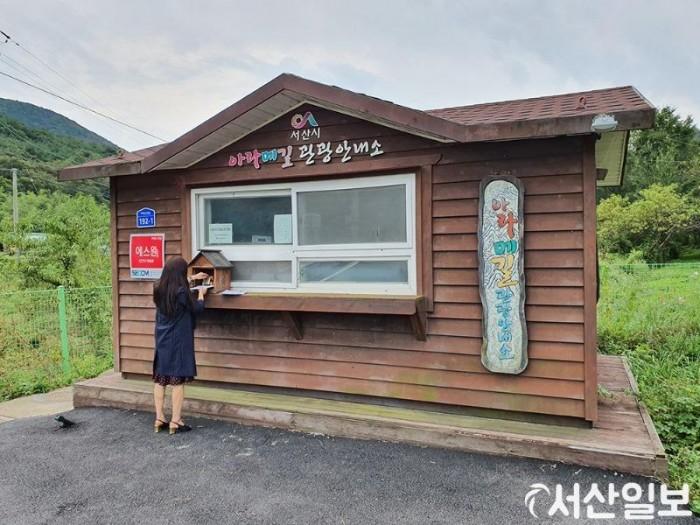 (서산)1001 관광안내소 운영실태 일제점검.jpg