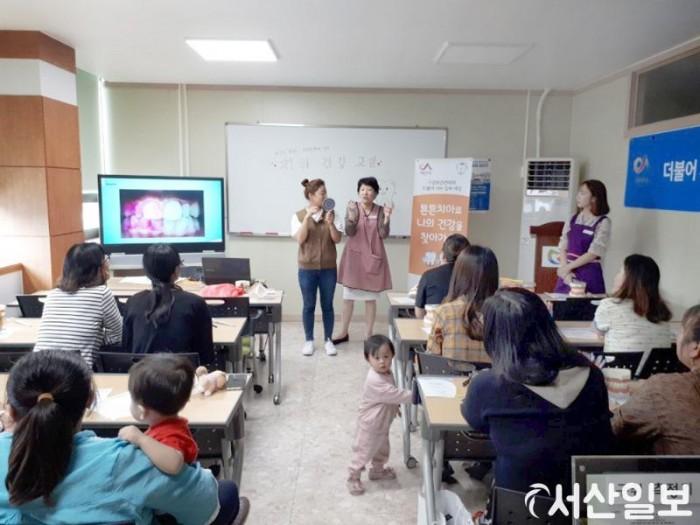 (서산)1002 다문화가족 치아건강 교실 1.jpg