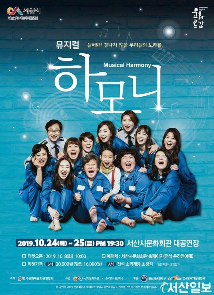 (서산)1004 뮤지컬 하모니.jpg