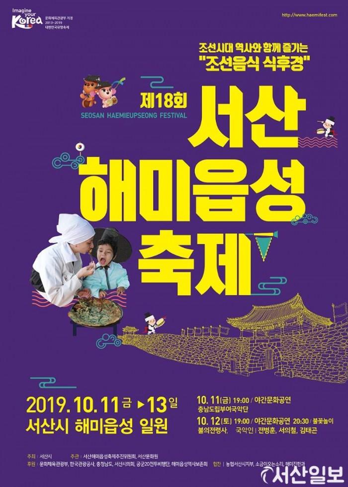 (서산)1008 제18회 서산해미읍성축제 포스터.jpg