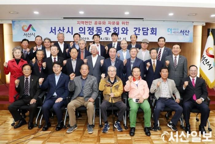 10.14(월) 서산시 의정동우회 회원 초청 간담회1.JPG