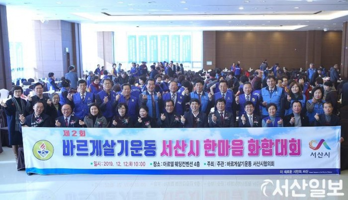 (서산)1213 바르게살기운동 서산시협의회, 제2회 한마음 화합대회 개최 1.JPG