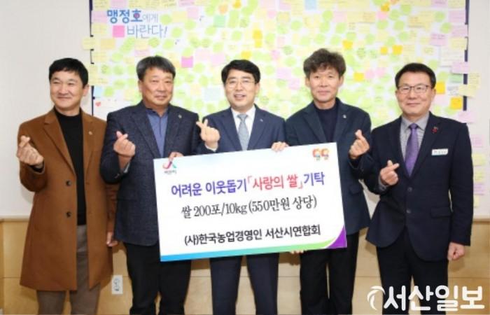 (서산)1224 (사)한국농업경영인 서산시연합회 사랑의 쌀 기탁 1.JPG