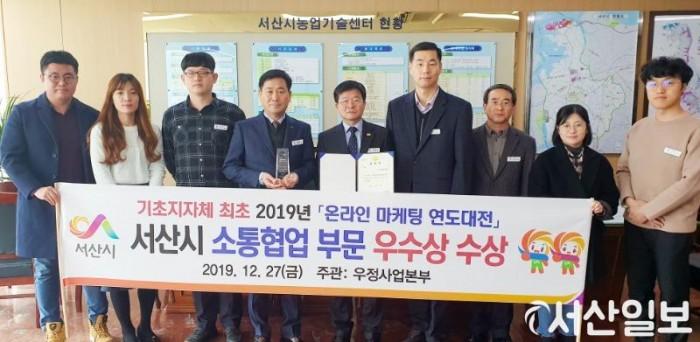 (서산)1231 우정사업본부 주관 지자체 유일 온라인마케팅 대전'우수상'수상.jpg