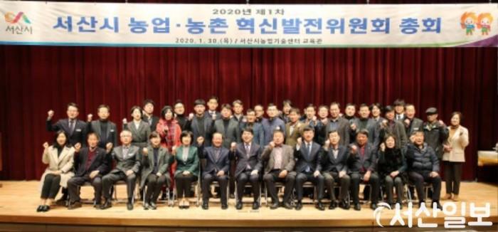 (서산)0131  서산시 농업‧농촌 혁신발전위원회 1.JPG