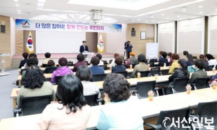(서산)0204 서산시, 2020년 실질적 주민자치 구현 '박차' 2.JPG
