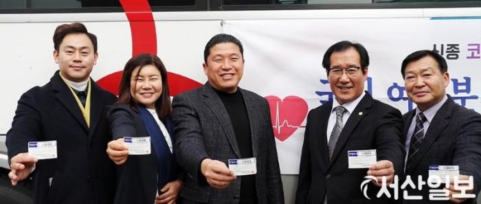 200213 서산시의회, 혈액 보유량 급감에 따른 헌혈운동 동참(사진1).JPG