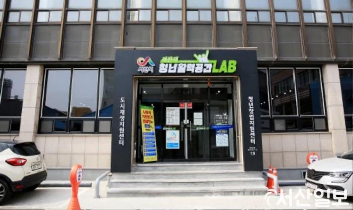 (서산)0603 서산시, 청년활동공간'청년활력공간LAB' 본격 운영 1.JPG