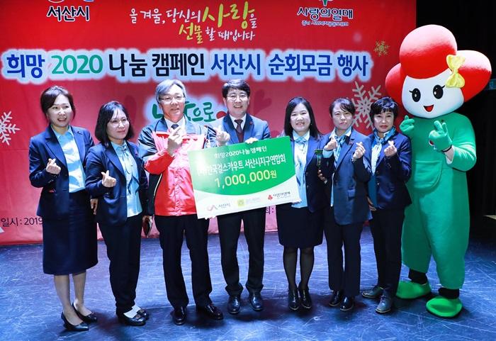 '희망 2020 나눔 캠페인'역대 최고액기록하며 성료