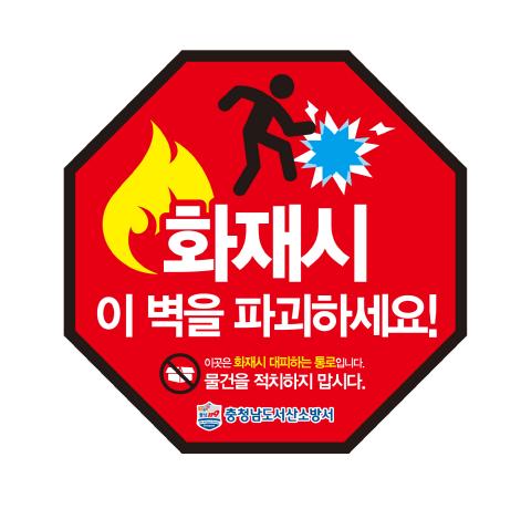 서산소방서, 생명 지키는 탈출구'경량칸막이'홍보