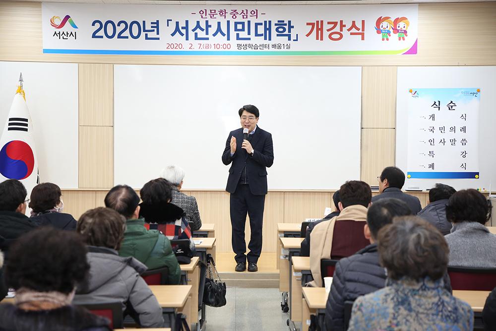 인문학 중심의 2020년 서산시민대학 개강