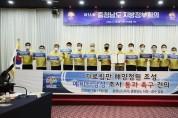 충남 지방정부회의서 가로림만 해양정원 예타 통과 촉구 공동건의문 채택