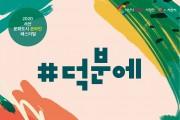2020 서산 문화도시 온라인 '덕분에' 페스티벌 개최