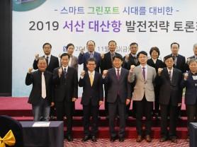 스마트 그린포트 시대를 대비한 서산 대산항 발전전략 토론회 개최