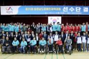 서산시장애인체육회, '또 하나의 도전 위한 필승의지 다져'