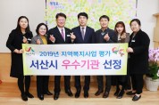 서산시, 2019년 지역복지사업 평가 우수기관 선정