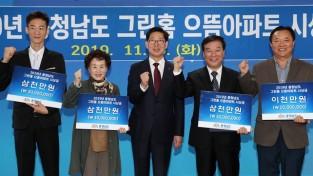 서산 예천푸르지오 등 4곳, '그린홈 으뜸아파트' 선정