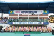 제13회 서산시민체육대회 성료...장애인도 참여한 '화합대축제'