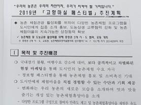 돼지열병 여파 행사취소 러쉬 중 천안서 대규모 행사 계획 논란