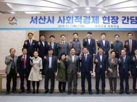 서산시, 행안부와 사회적경제 활성화 간담회 개최