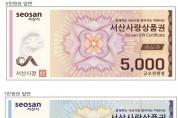 지역화폐 '서산사랑상품권'43억5천만원 판매 돌파