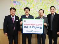 (주)미래엔서해에너지 '사랑의 이웃돕기 성금' 기탁