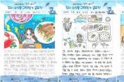 서산 서령초 김현비 학생, '우리 수산물 그림일기 공모전'서 대상 수상