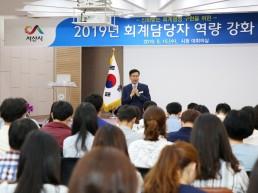 서산시, 회계실무 담당자  역량강화 교육 개최