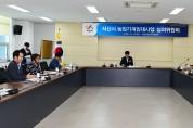 서산시 농업기술센터, 농업기계임대사업소 심의위원회 개최