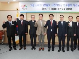 서산-예산-태안 잇는 가칭 '서해안 내포철도' 가시화 첫발