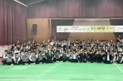 지곡면, 청소년을 위한'진로 매직 콘서트' 개최...서일중학교 학생 약 200여명 참석
