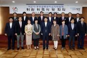 서산시, 공공갈등관리심의위원회 출범...위촉장 14명 수여 및 첫 회의
