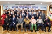 서산시 의정동우회 초청 간담회 개최