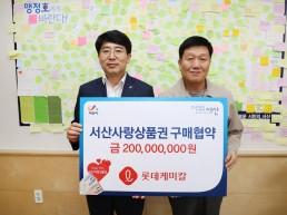'서산사랑상품권' 롯데케미칼 2억원 규모 구매협약 체결