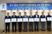충남 환황해권 – 경기 남부권 미세먼지 공동협의체 협약식 체결