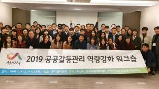서산시, 공공갈등관리 역량강화 워크숍 개최