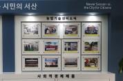 서산시, 사회적경제기업 홍보전시관 설치․운영