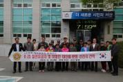 대산읍, LG화학 대산공장과 국가유공자 봄나들이 지원