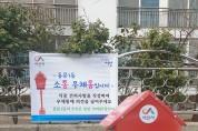 서산시 동문1동, 양방향 소통 강화위한' 소통우체통' 설치