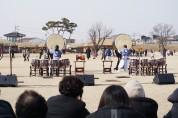 서산해미읍성, 오는 25일 2020년 설맞이 행사개최